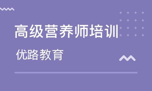 上海徐汇营养师培训