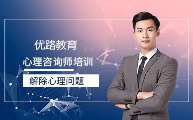 芜湖心理咨询师培训
