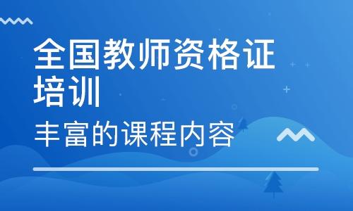 忻州教师资格证培训