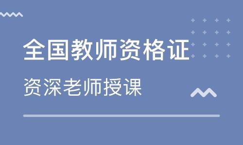 上海普陀教师资格证培训