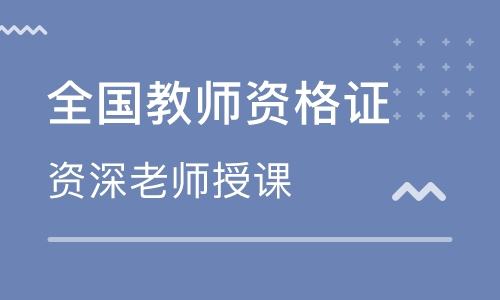 上海徐汇教师资格证培训