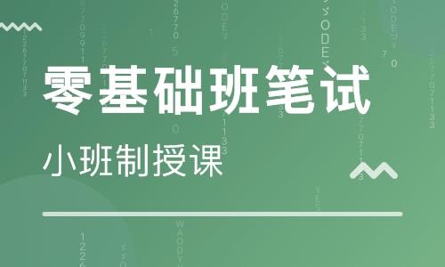九江教师资格证培训