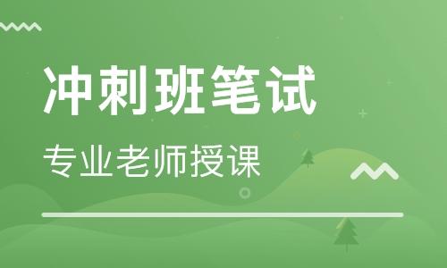 汉中教师资格证培训