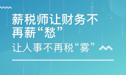 枣庄薪税管理师培训