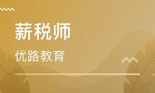 扬州薪税师培训