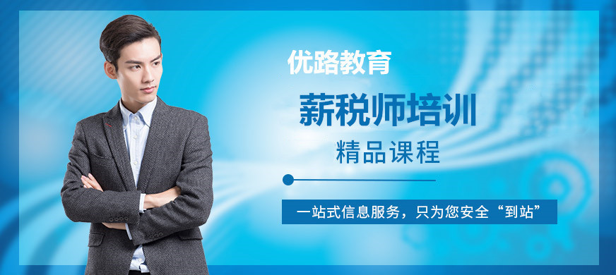 郴州薪税师培训
