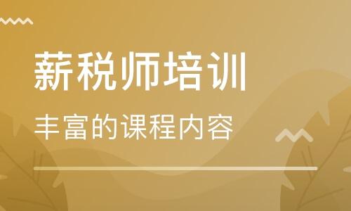 广元薪税师培训