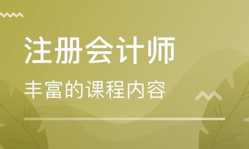 广元注册会计师培训