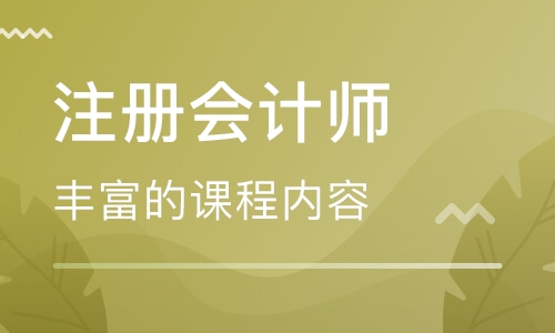 曲靖注册会计师培训