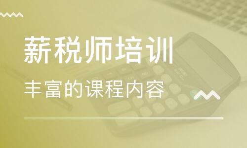广州薪税师培训