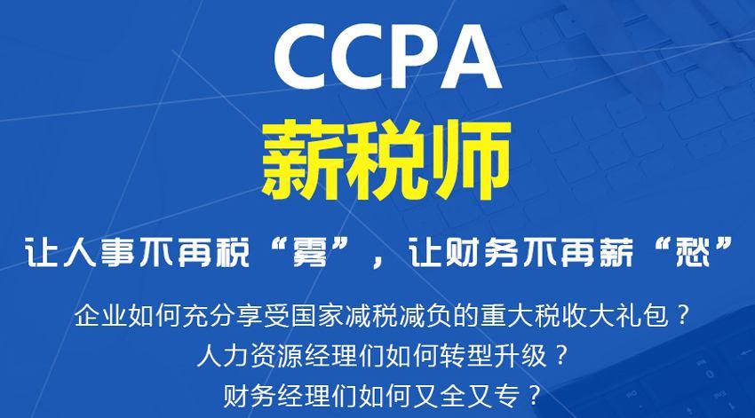 惠州薪税师培训