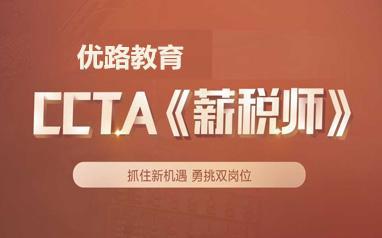 深圳薪税师培训