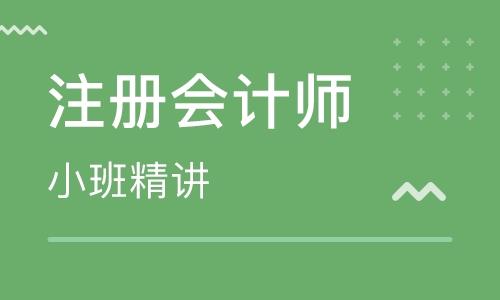 佛山注册会计师培训