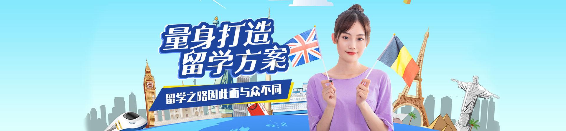 河南新乡飞洋留学机构