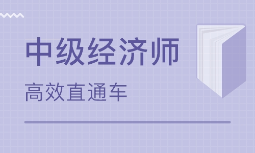 丹东中级经济师培训