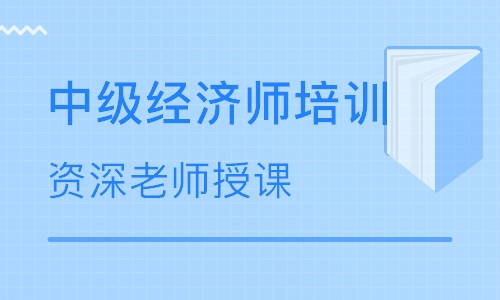 菏泽中级经济师培训
