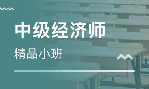 上海普陀中级经济师培训