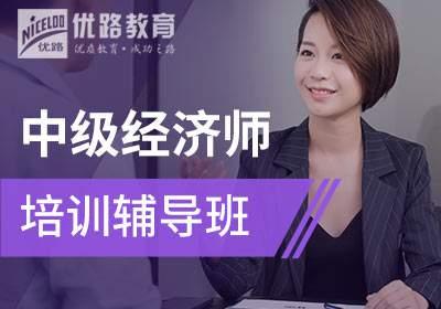 台州中级经济师培训