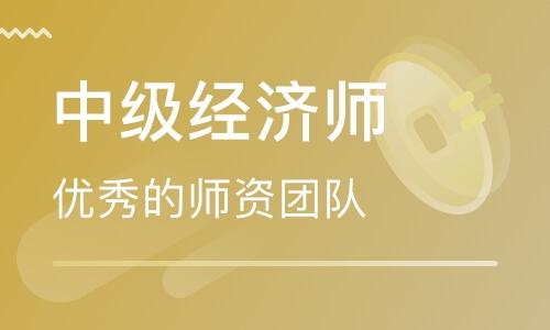 南京江宁中级经济师培训
