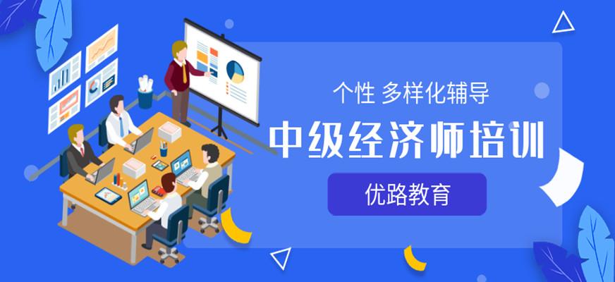 武汉江汉中级经济师培训