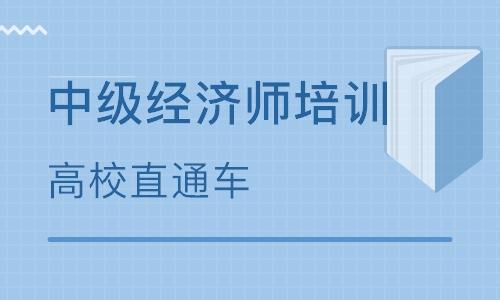 南阳中级经济师培训