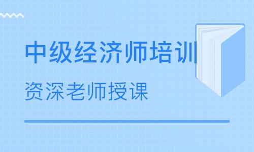 襄阳中级经济师培训