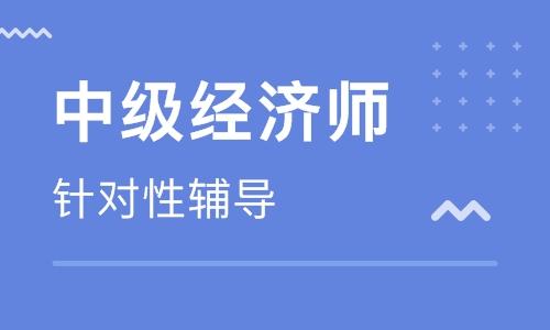 咸宁中级经济师培训