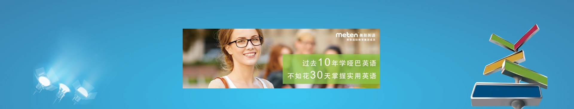 广东深圳天利中央广场美联英语培训