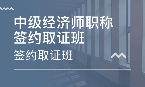 贵阳中级经济师培训