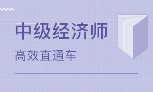 合肥三孝口中级经济师培训