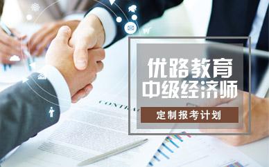 合肥南站中级经济师培训
