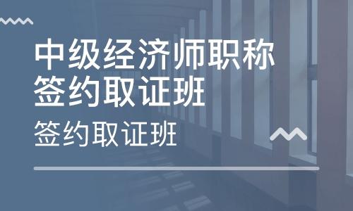 安庆中级经济师培训
