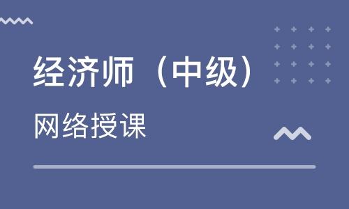 漳州中级经济师培训