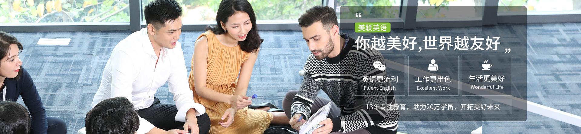 湖北武汉国广出国考试中心美联英语培训