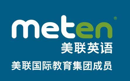 北京海淀区出国考试中心美联英语培训