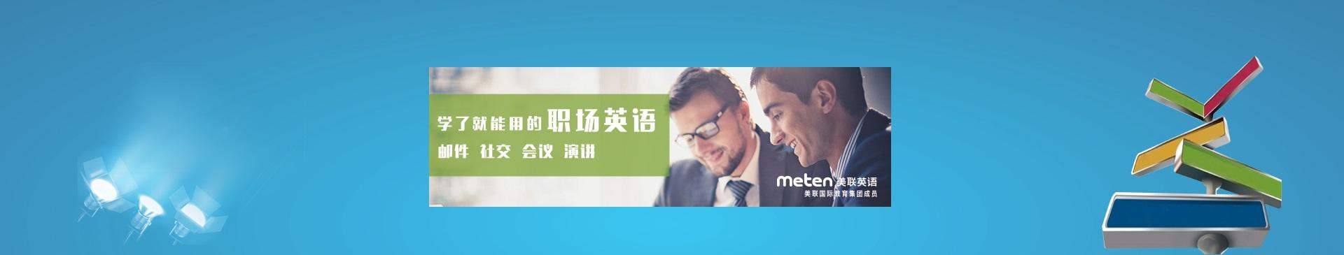 北京海淀区中关村美联英语培训