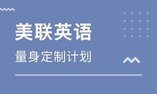 江苏南京大众书局美联英语培训