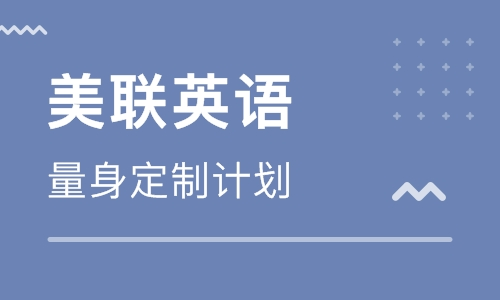 浙江绍兴银泰美联英语培训