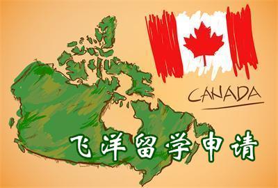 郑州加拿大留学机构-郑州申请加拿大留学课程