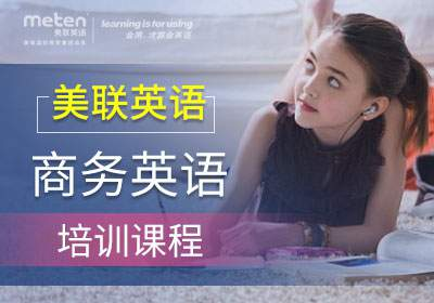 北京朝阳区国贸美联商务英语培训