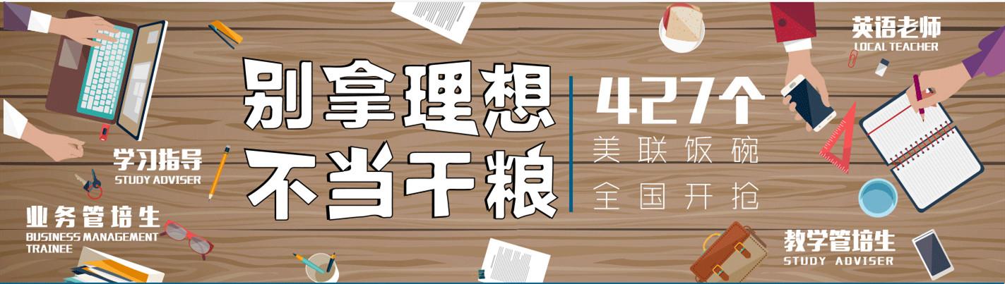 广东东莞厚街万达美联英语培训