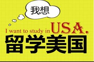周口美国留学机构-周口申请美国留学课程