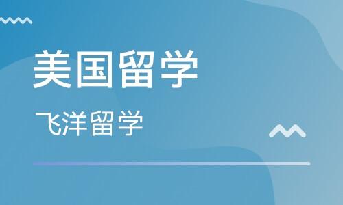 许昌美国留学机构-许昌申请美国留学课程