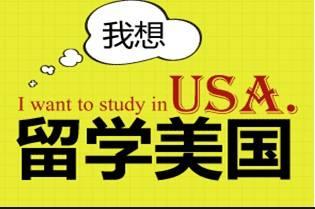 新乡美国留学机构-新乡申请美国留学课程