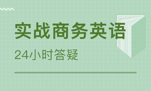 东莞松山湖美联商务英语培训
