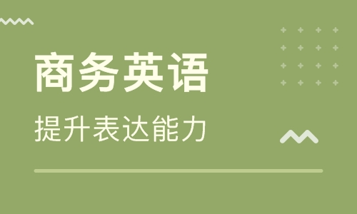 惠州惠城港惠美联商务英语培训