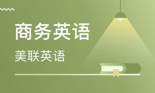 江门汇悦城教学点美联商务英语培训