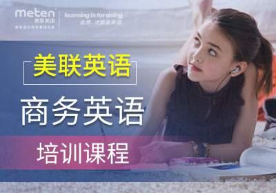 南京海岸城美联商务英语培训