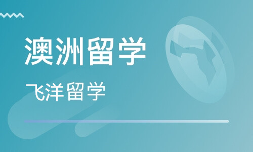 南阳澳洲留学机构-南阳申请澳洲留学课程