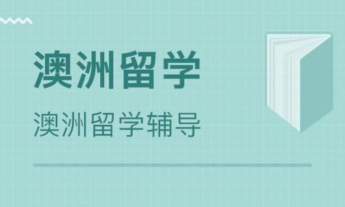 郑州澳洲留学机构-郑州申请澳洲留学课程